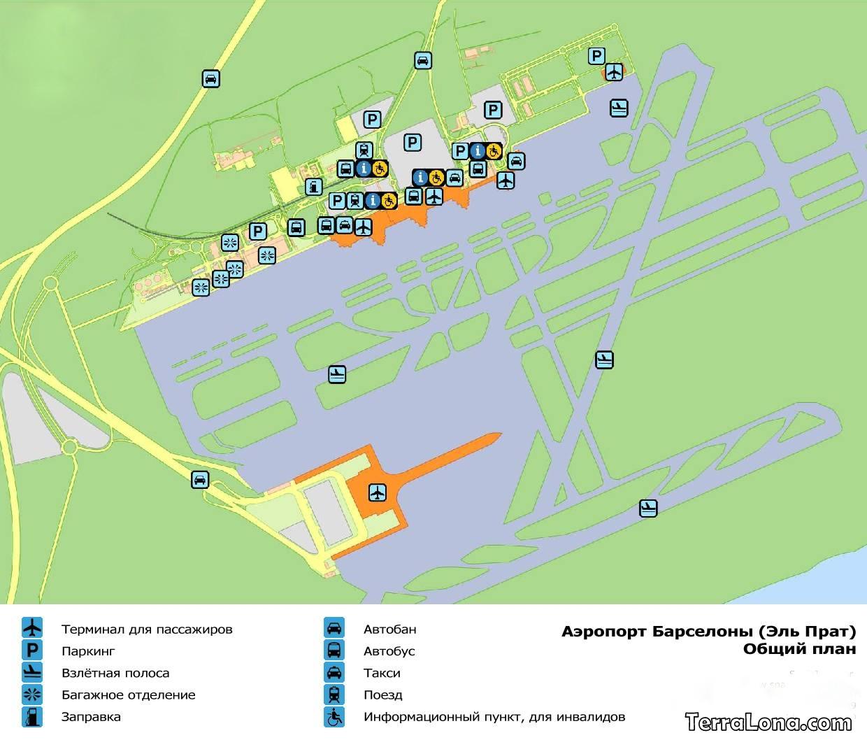 Аэропорт Барселоны схема терминалов